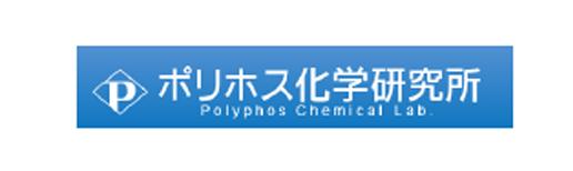 ポリホス化学研究所