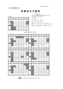 2019上 休日案内(仙台)のサムネイル