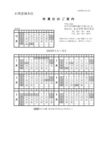 2020年上期仙台支店 休日案内のサムネイル