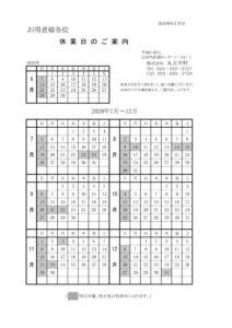 【本社】2020年下期 休日案内のサムネイル