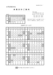 【仙台支店】2020年下期 休日案内のサムネイル