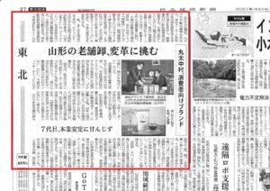 美糖舎 日経記事_page-0001 (1)PDFのサムネイル