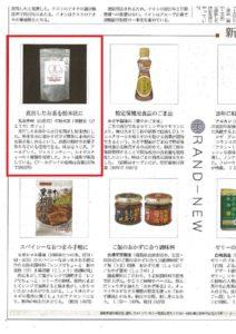 美糖舎カフェ記事(2021.2.26 日経MJ)_page-0001 (1)PDFのサムネイル