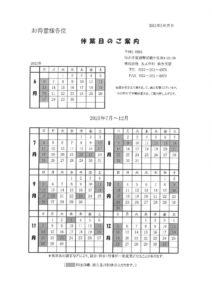 2021年下期 仙台支店 休業日のサムネイル